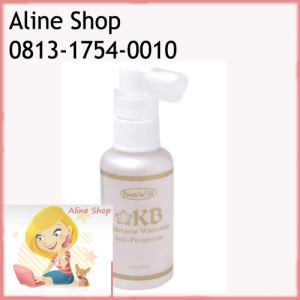 KB Underarm Whitening Spray