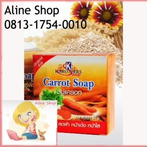Sabun Wortel - Carrot Soap