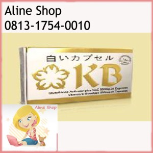 KB Whitening Pills